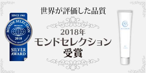 モンドセレクション受賞アッカン