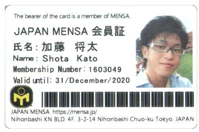 加藤将太 MENSA会員証