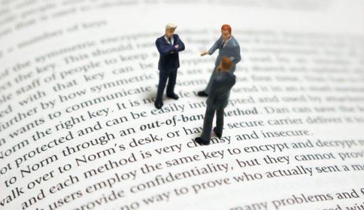 句読点を意識するとスマホの見え方も変わる。読まれやすいブログにするために正しい句読点の使い方