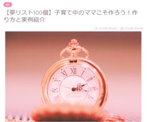 【夢リスト100個】子育て中のママこそ作ろう!作り方と実例紹介
