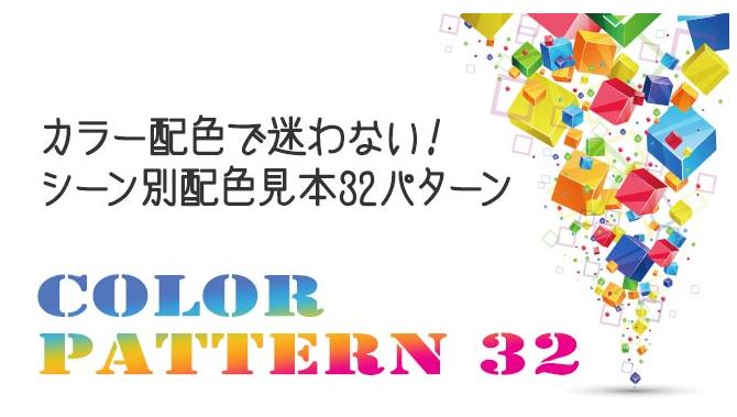 カラー配色で迷わない!シーン別配色見本32パターン