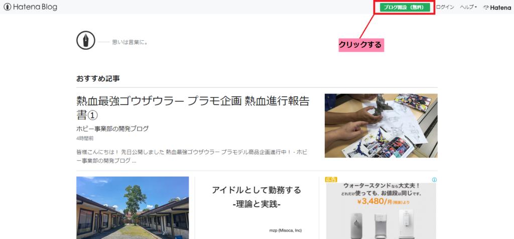 はてなブログ登録