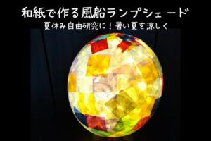 和紙で作る風船ランプシェード