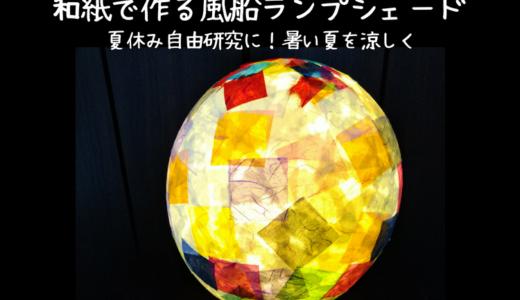 夏休み自由研究「和紙で作る風船ランプシェード」作り方!親子で熱中できる