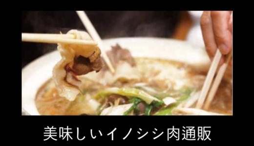 美味しいイノシシ肉の通販おすすめ!ぼたん鍋発祥の地「丹波篠山産」