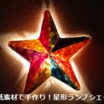 【自由研究向け】和紙でランプシェードを手作り!身近なアイテムを型取りしよう!