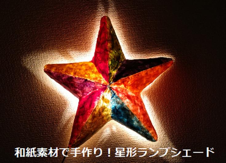 和紙素材・星形ランプシェード