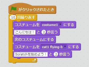 Scratchオブジェクト