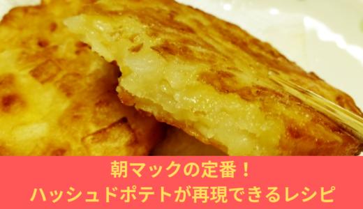 朝マックの定番ハッシュドポテトを25分で再現できるレシピ!手作りがやっぱり旨い!お家で失敗しない作り方解説