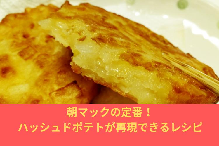 朝マックの定番! ハッシュドポテトが再現できるレシピ