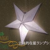 立体的な星ランプシェードを型紙で手作り