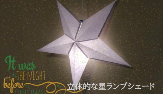 型紙で簡単に星の立体ペーパーオーナメントを手作り!クリスマスにもぴったり!自由研究の題材にも最適