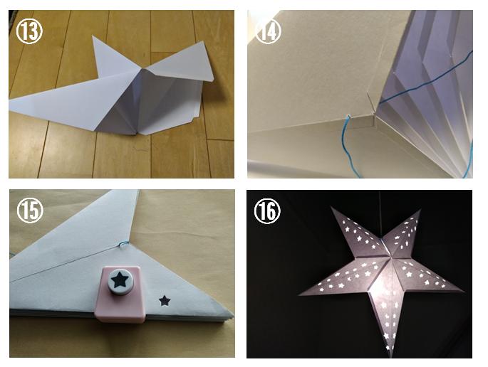 星のランプシェード手作り(作り方)