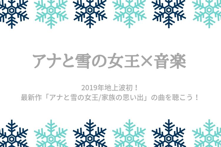 2019年「アナ雪」テレビ放送での曲を聴こう