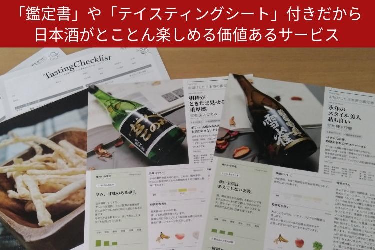 「鑑定書」や「テイスティングシート」付きだから  日本酒がとことん楽しめる価値あるサービス