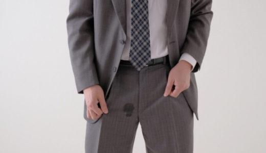 パンツにシミが!40歳の男性が気になる悩み「尿漏れ・失禁」は病院に行くべきか?