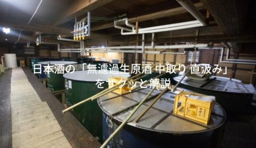 日本酒の「無濾過生原酒 中取り 直汲み」をサクッと解説
