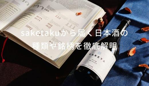 saketaku(さけたく)から届く日本酒の種類や銘柄を徹底解明して見えてきたものとは