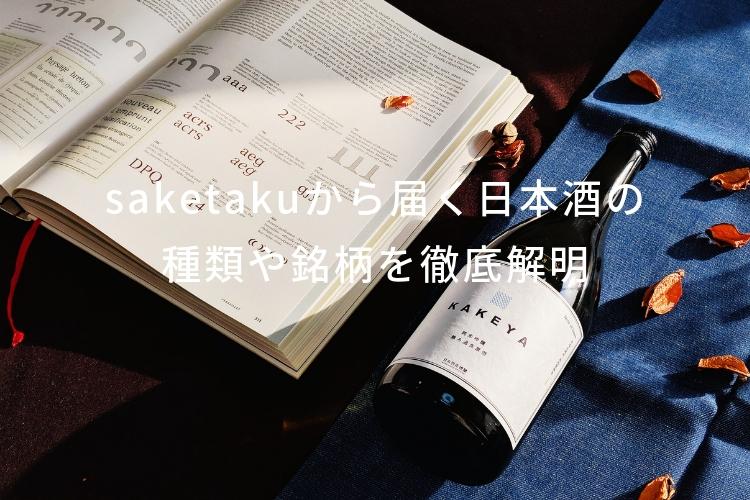 saketakuから届く日本酒の種類や銘柄を徹底解明