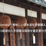 saketakuで美味しい日本酒の定期便