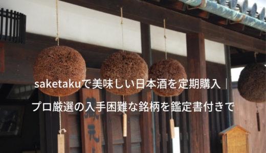 saketaku(さけたく)美味しい日本酒の定期便|希少な銘柄を鑑定書付きで味わえる