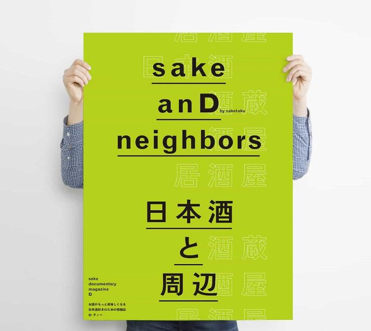 saketaku Magazine D