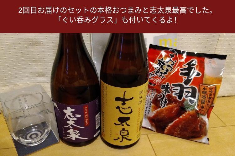 saketaku2回目お届けのセット内容