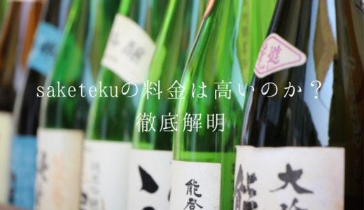 saketakuの料金は高いのか徹底解明!気持ちよく利用するために知っておきたいこと