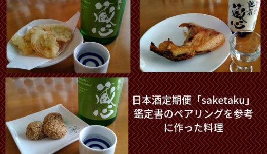 saketaku(さけたく)&ペアリング|鑑定書を参考に日本酒に合う料理を作ってみた!