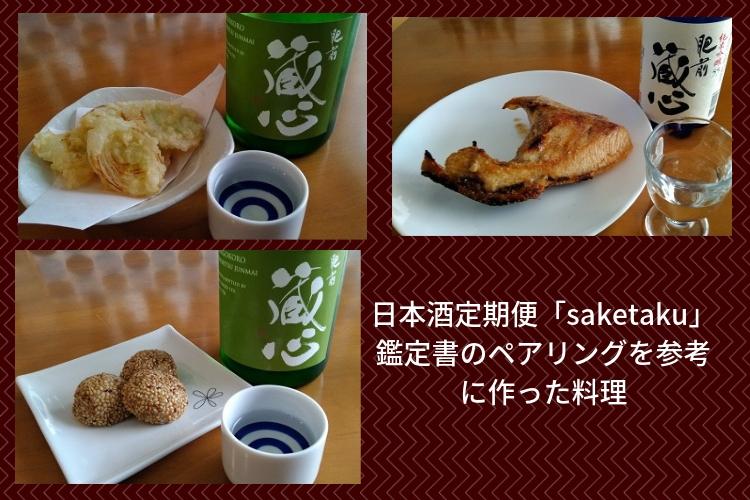 日本酒定期便「saketaku」鑑定書のペアリングを参考に作った料理