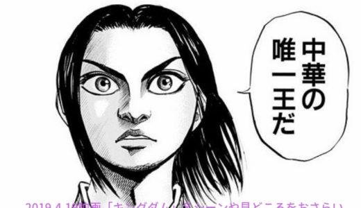 2019.4.19映画「キングダム」キャストが演じる名シーンや見どころはココだ!