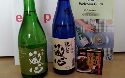 saketakuから届いた日本酒