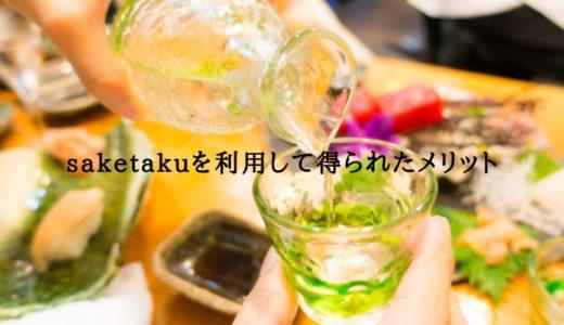 saketakuを利用して得られたメリット