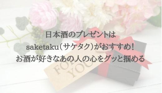 saketaku(サケタク)をプレゼントすれば日本酒好きなあの人の心をグッと掴める