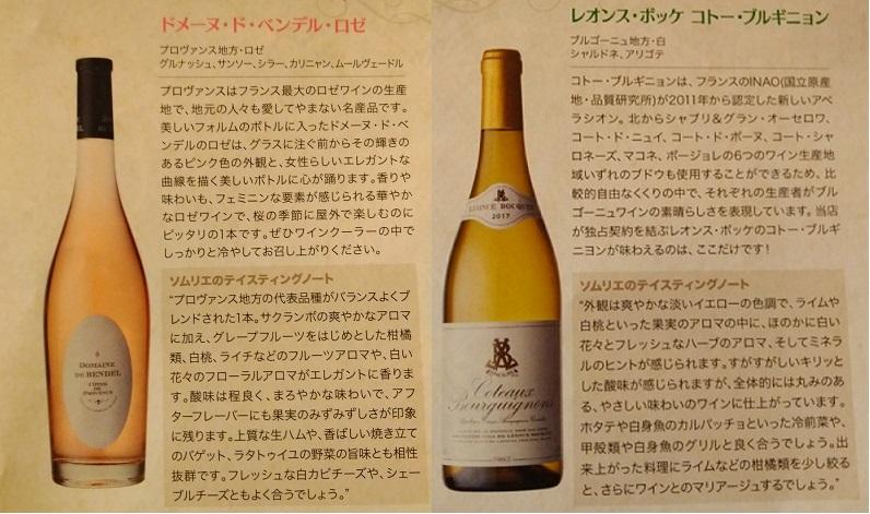 ミシュラン星付きセレクションのワイン説明書