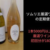 アルディス・ミシュラン星付きセレクション美味しいワインの定期便