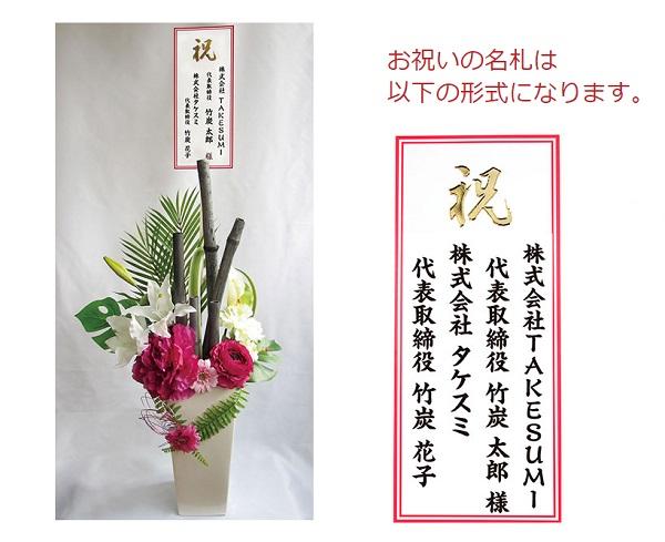 祝い竹炭の名札