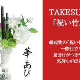 祝い花には縁起物の 「祝い竹炭」が 一際目立ち 見分けがつきやすく 気持ちが伝わると評判 (1)