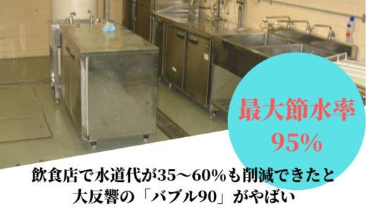 飲食店で水道代が35~60%も削減できたと大反響の「バブル90」がやばい