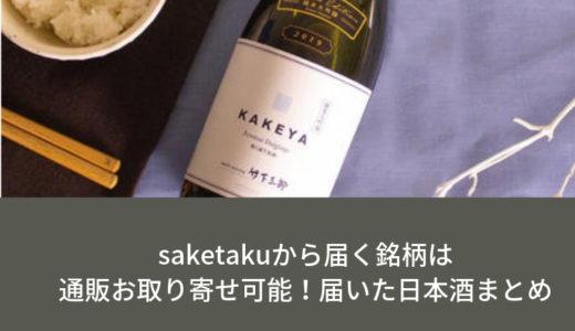 saketakuは通販でお取り寄せ可能!届いた日本酒 銘柄まとめ