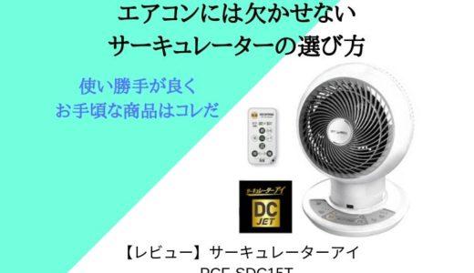 エアコンには欠かせないサーキュレーターの選び方|使い勝手が良く1万円台で買える商品はコレ