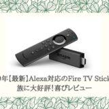 2019年【最新】Alexa対応のFire TV Stickが家族に大好評!喜びレビュー