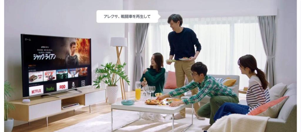 テレビの大画面でFire TV Stickが楽しめる