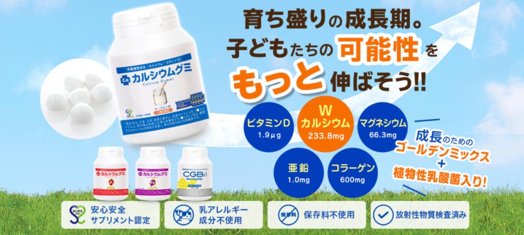カルシウムグミ【公式ショップ】(栄養機能食品)